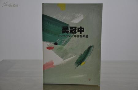 吴冠中2002-2003年作品年鉴