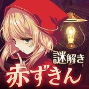 小红帽~逃离昏暗森林~ 脱出ゲーム 赤ずきん~暗闇の森からの脱出~