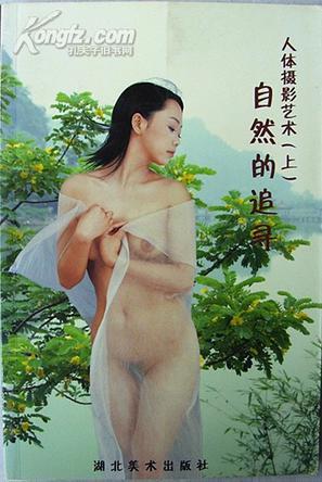 人体摄影艺术:自然的追寻 (平装)