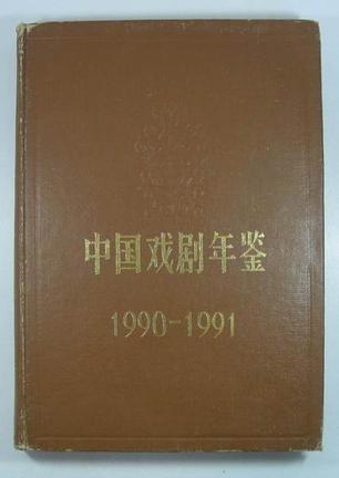 中国戏剧年鉴 1990-1991