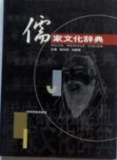 儒家文化辞典