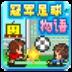 冠军足球物语 (Android)