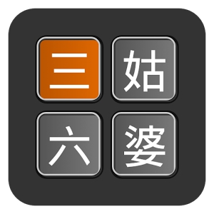三姑六婆 - 親戚稱呼計算機 (Android)