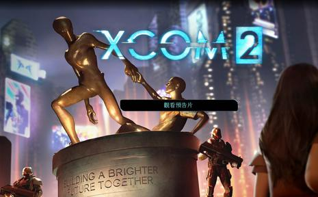 XCOM2:世界新秩序