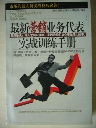 最新营销业务代表实战训练手册