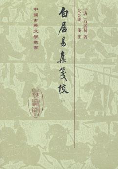白居易集箋校(全六冊)
