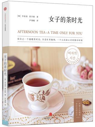 女子的茶时光