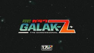 宇宙战士Galak-Z Galak-Z