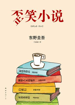 Book Cover: 歪笑小说