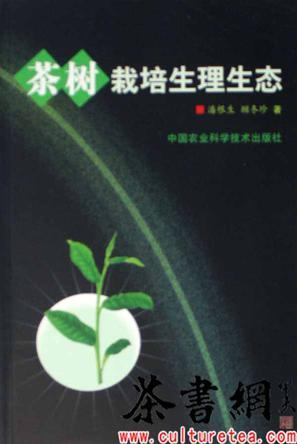 茶树栽培生理生态