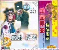 痴诉·点香(VCD)