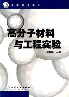 高分子材料与工程实验