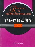 脊柱脊髓影像学