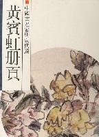 黄宾虹册页