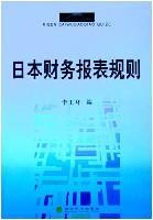 日本财务报表规则