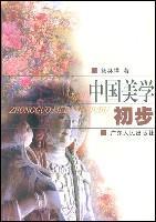 中国美学初步