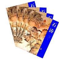 石涛(共4册) (精装)