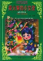 卖火柴的小女孩-世界童话名著