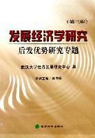 发展经济学研究(第三辑)