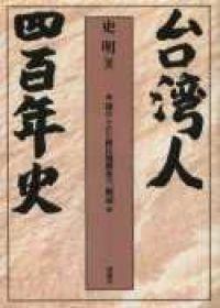 臺灣人四百年史