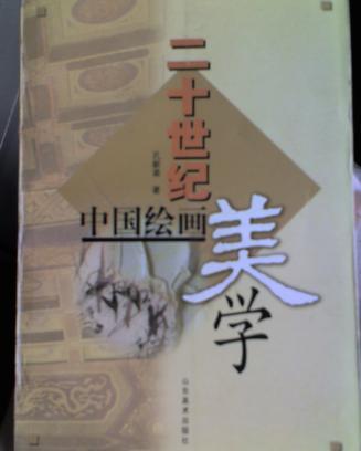 二十世纪中国绘画美学