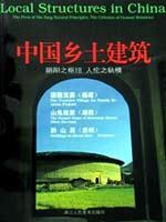 中国乡土建筑