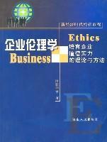 企业伦理学