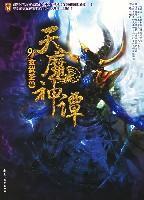 天魔神谭9:玄武圣兽
