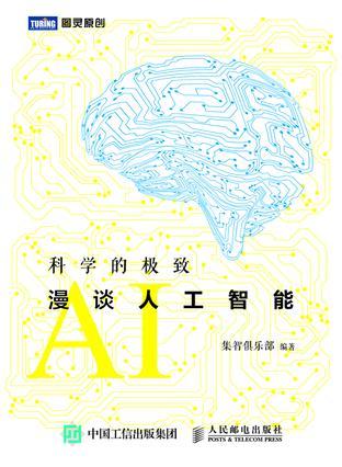 科学的极致:漫谈人工智能