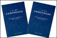 二00五年企业绩效评价标准值(上下) (平装)