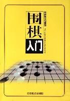 围棋(上中下)