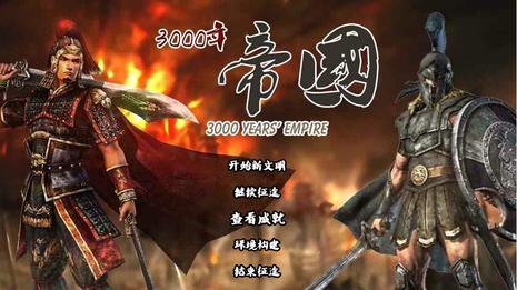 3000年帝国 - 橙光游戏