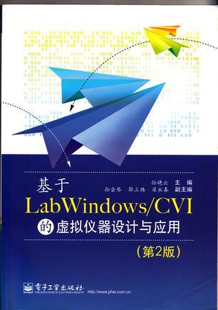 基于LabWindows/CVI的虚拟仪器设计