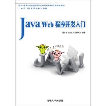 java web 程序开发入门