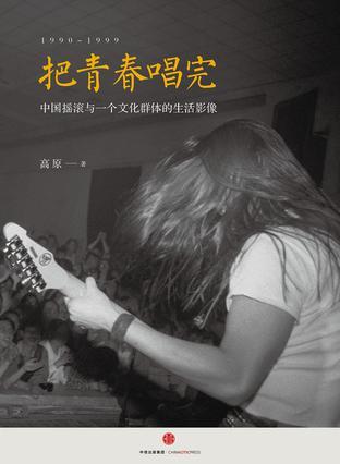 把青春唱完1990-1999