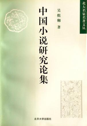 中国小说研究论集