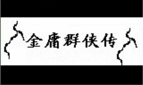 金庸群侠传-步步高版