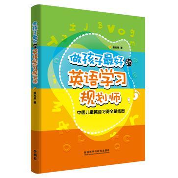 做孩子最好的英语学习规划师