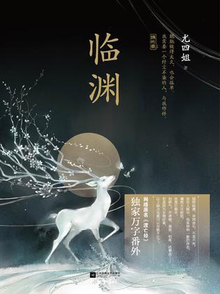 临渊(全2册)