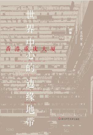 香港重庆大厦