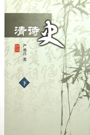 清诗史(上下) (平装)