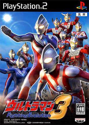 奥特曼格斗进化3 ウルトラマン Fighting Evolution 3