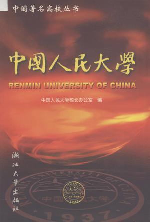 中国人民大学/中国著名高校丛书 (平装)