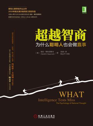 超越智商:为什么聪明人也会做蠢事 - kindle178