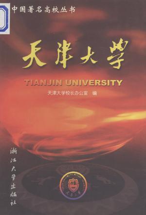 天津大学/中国著名高校丛书