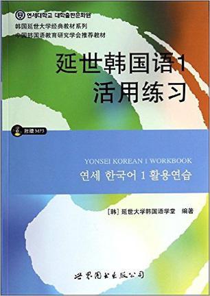 延世韩国语1活用练习