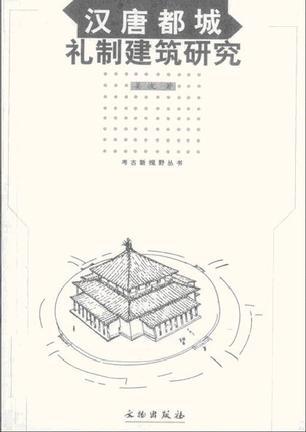 汉唐都城礼制建筑研究