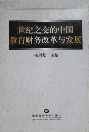世纪之交的中国教育财务改革与发展