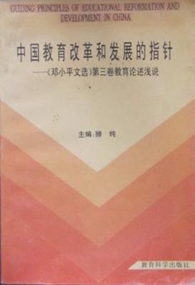 中国教育改革和发展的指针:《邓小平文选》第三卷教育论述浅说