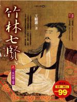Zhu lin qi xian(1) (in traditional Chinese, NOT in English)